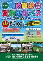 九重町内周遊定期観光バス運行開始!