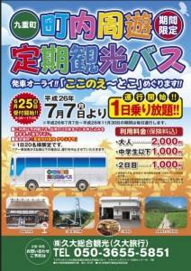 【町内周遊定期観光バス】運行開始のご案内