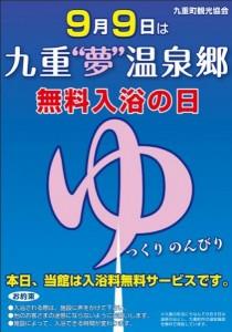 """九重""""夢""""温泉郷 無料入浴の日"""
