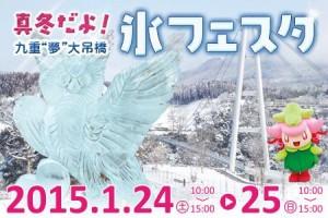 """真冬だよ!九重""""夢""""大吊橋 氷フェスタ開催のご案内"""