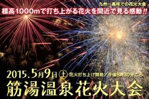 【筋湯温泉 花火大会】 開催のご案内