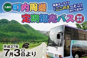 【町内周遊定期観光バス】運行のお知らせ