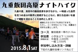 第26回 九重飯田高原ナイトハイク