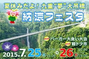 """【九重""""夢""""大吊橋納涼フェスタ】 開催のご案内"""