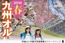 【2016春 九州オルレフェア開催のご案内】