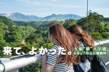 """九重""""夢""""大吊橋 入場料無料のお知らせ"""