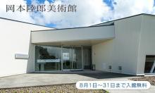 岡本陸郎美術館【映画と星空の会】開催のご案内
