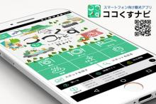 観光情報提供アプリ「ココくすナビ」をリリースしました