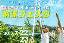 """【夏休みだよ!九重""""夢""""大吊橋納涼フェスタ】開催のご案内"""