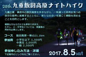 【九重飯田高原ナイトハイク】参加者募集中です!