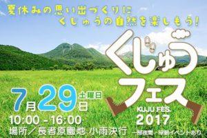 【くじゅうフェス2017】開催します!