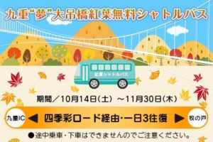 【紅葉無料シャトルバス】運行のお知らせ